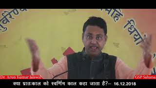 क्या प्रातःकाल को: Dr. Arun Kumar Jaiswal 16.12.2018 Part- I,II