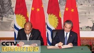 《国际财经报道》 20190928| CCTV财经