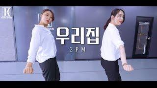 성남분당위례댄스학원 11개인레슨 2PM 39우리집39 Kpop Dance Cover