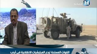 العقيد عبدالباسط البحر: كلما ضاق الخناق على الانقلابيين استهدفوا المدنيين واتخذوهم دروعاً بشرية
