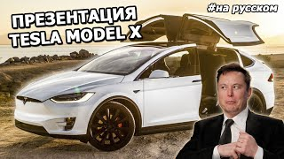 ����������� Tesla Model X 2015 (�� �������)