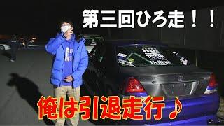 【絆MAX‼ひろ走】Youtuberとして最後の走行会!引退走行‼マジで楽しかった!