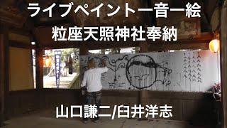 ライブペイント一音一絵 粒座天照神社奉納2014