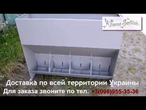 Кормушки для свиней бункерные купить в Украине - Клиома Сервис™