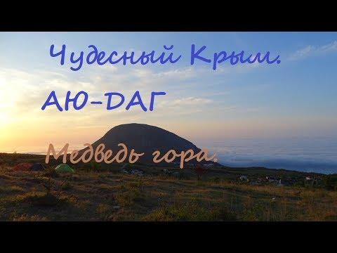 Чудесный Крым.Аю-Даг.Медведь гора.