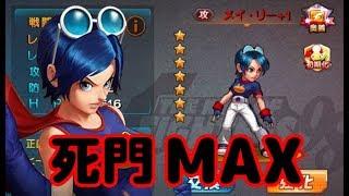 【KOF98 UM OL】メイリーの死門MAXじゃい!!!