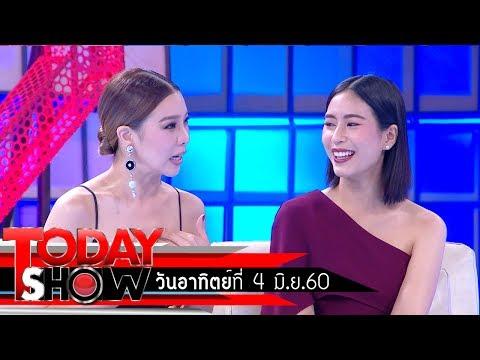 TODAY SHOW 4 มิ.ย.60 (1/3) Talk Show นักแสดงจากละคร เมียหลวง 1
