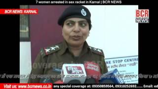 7 women arrested in sex racket in Karnal | BCR NEWS