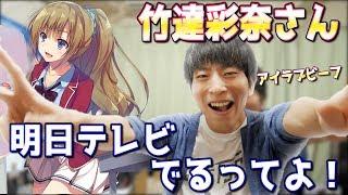竹達彩奈さん、またテレビに出るってよ!告白するってよ! 竹達彩奈 検索動画 12