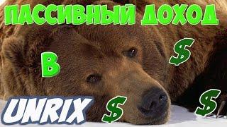 UNRIX.ПАССИВНЫЙ ДОХОД В ДОЛЛАРАХ.