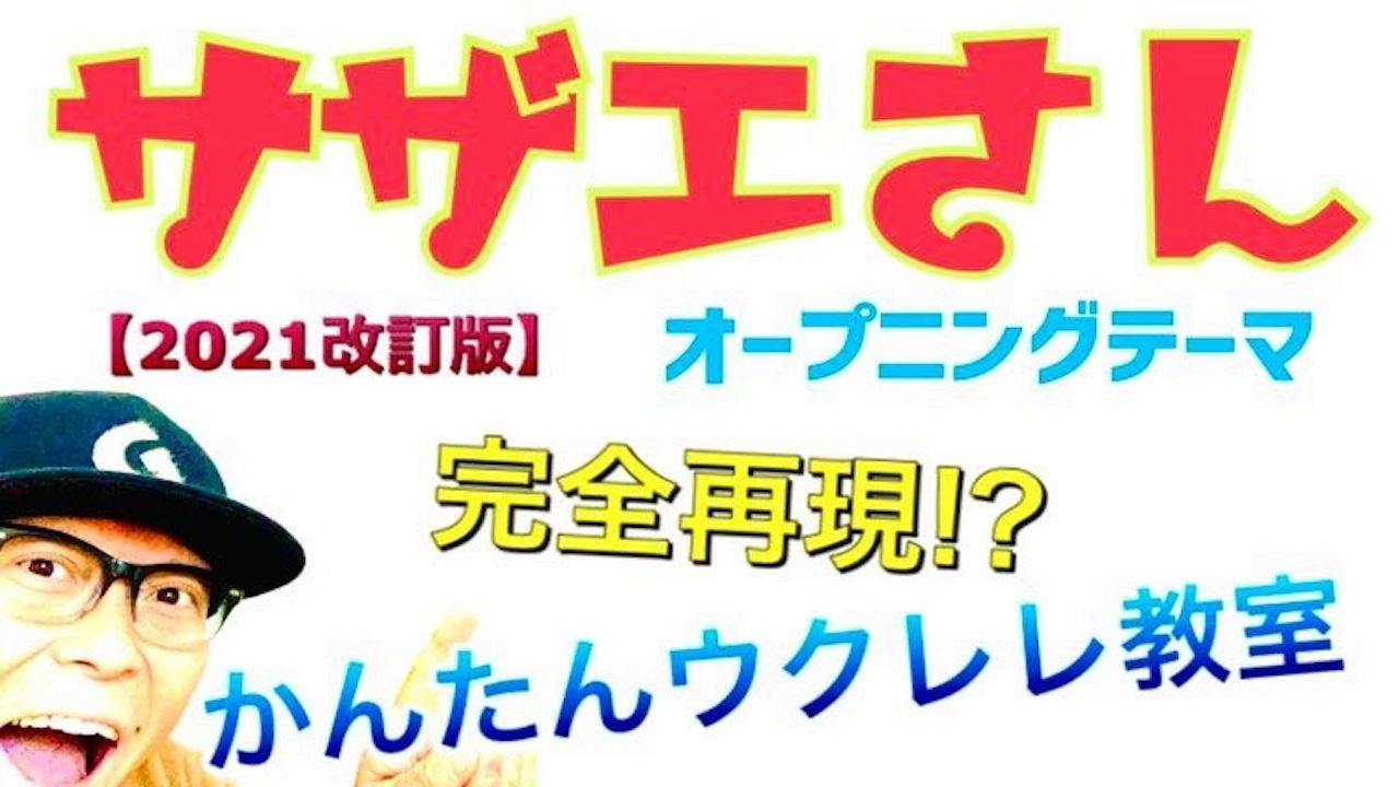 【2021改訂版】サザエさん・オープニングテーマ完全再現!?