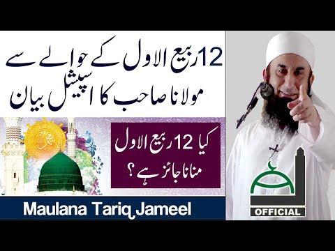 Molana Tariq Jameel Latest Bayan 28 November 2017 - [Eid Milad un Nabi] 12 Rabi ul Awal Sepcial