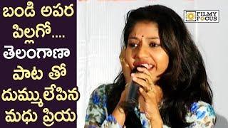 Madhu Priya Singing Bandi Apura Pilago Ramulayya Song || Madhu Priya Folk Song