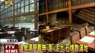 【民視即時新聞】台東知本的富野溫泉會館,遭受土石流重創,業者初步估...