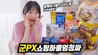 서울에도 군대PX가있다! 엄청싼 달팽이크림,지샥시계,과…