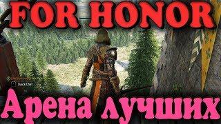 Бой на арене (PvP), кровь и звон стали - For Honor 2018