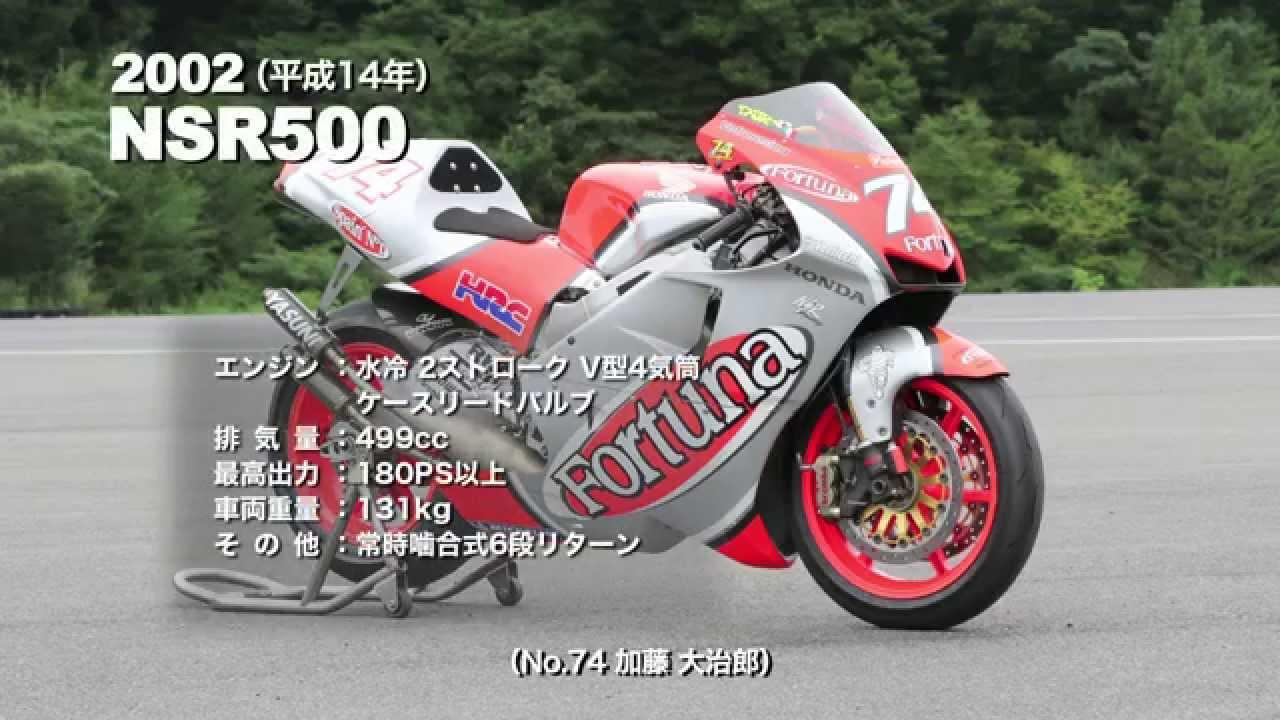 画像: NSR500 ('02):Honda Collection Hall 収蔵車両走行確認テスト 2015/8/25 www.youtube.com