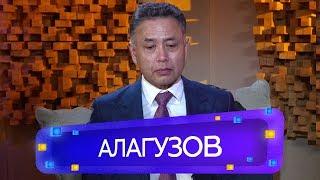 Турсен Алагузов - О шпионаже, отношениях с детьми и Баян / Если честно