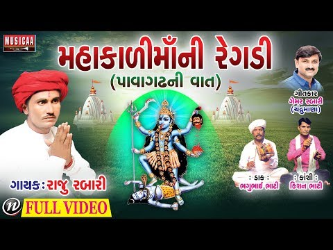 Mahakali Mata (Pavagadh Vadi) | Gujarati Regadi 2018 | Raju Rabari Regadi | Full Video