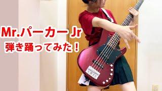 「Mr.パーカーJr / チョコプラ」踊りながらベース弾いてみたかった/ふぁみ。(Bass Cover)