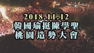 【全程影音】韓國瑜挺陳學聖桃園造勢活動|2018.11.12