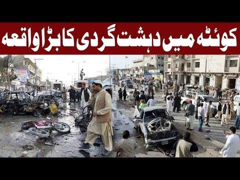 Breaking News: Blast Near Railway Track In Quetta - 10th May 2018