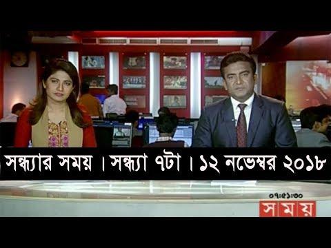 সন্ধ্যার সময় | সন্ধ্যা ৭টা | ১২ নভেম্বর ২০১৮ | Somoy tv bulletin 7pm | Latest Bangladesh News