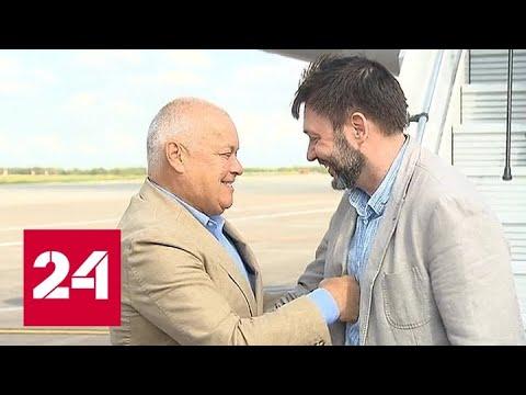 Смотреть 35 на 35: самолеты с участниками обмена сели в Москве и Киеве - Россия 24 онлайн