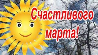 Счастливого Марта Доброй и теплой весны