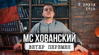 Смотреть клип Мс Хованский - Ветер Перемен