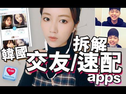怎樣識韓國朋友?拆解韓國交友/速配apps 소개팅앱 정오의데이트 쓰기|Ling Cheng - YouTube