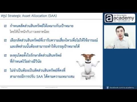 4. Strategic Asset Allocation : จัดพอร์ตระยะยาวเชิงกลยุทธ์