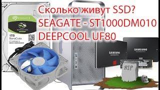 Сколько живут SSD? Обзор SEAGATE ST1000DM010 и DEEPCOOL UF80