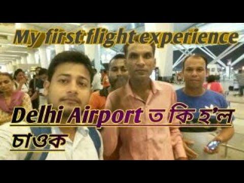 My first flight experience ...New Delhi IGIA
