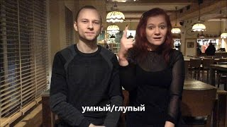 Русские и австрийские жесты (с субтитрами)