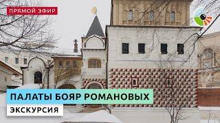 Фото Экскурсия по палатам бояр Романовых