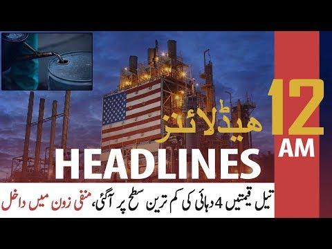 ARY NEWS HEADLINES   12 AM   21st APRIL 2020