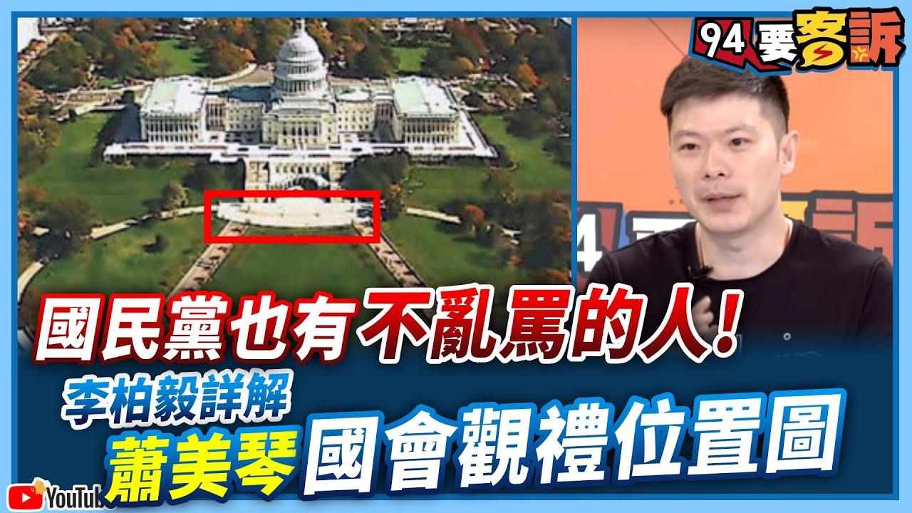 【94要客訴】國民黨也有不亂罵的人!李柏毅詳解蕭美琴國會觀禮位置圖