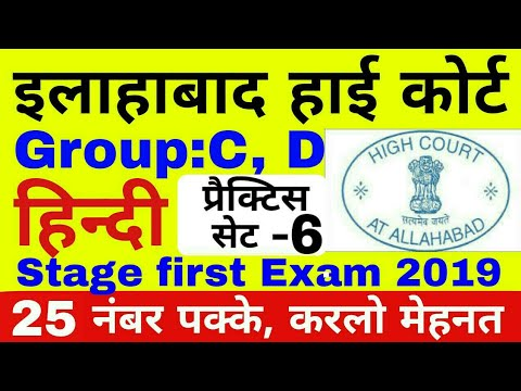 Allahabad high court group D/C | Hindi Practice set 6