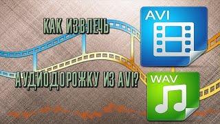 Как Извлечь Аудио-дорожку из  Видео AVI Формата