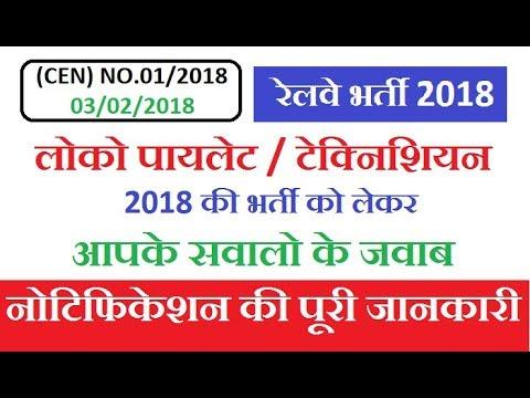Railway Recruitment 2018 ALP and Technician Full Notification Details