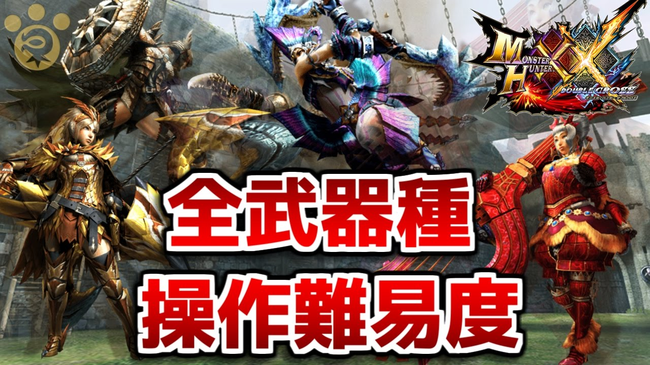 【MHXX】MHXXの全武器種操作難易度www【ダブルクロス】 - YouTube