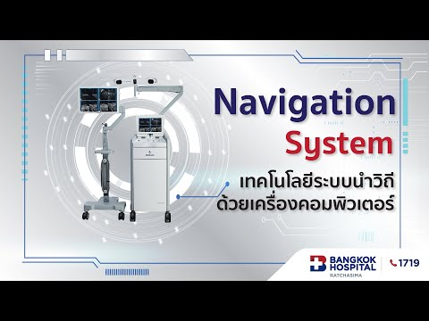 Navigation System เทคโนโลยีผ่าตัดระบบนำวิถี ด้วยเครื่องคอมพิวเตอร์