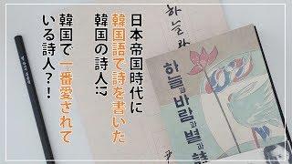 [韓国語勉強!]日帝時代の詩人ユン.ドンジュについて知ってるんですか?今まで韓国人から愛されている詩人紹介!