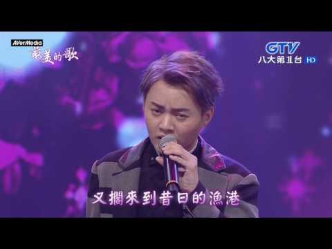 20170214 最美的歌 許富凱