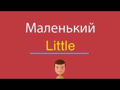 Маленький по-английски