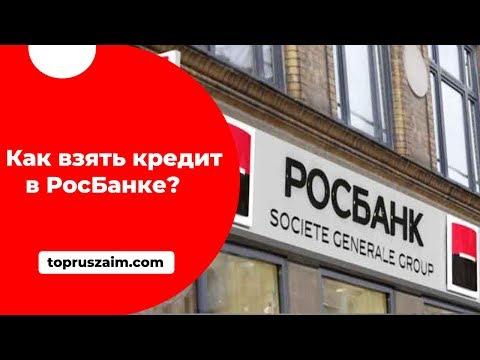 Потребительский кредит в Росбанке: процентная ставка, условия и оформление