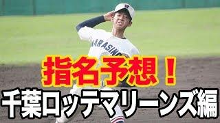10月25日に行われるプロ野球ドラフト会議。今回、高校野球ドットコムで...