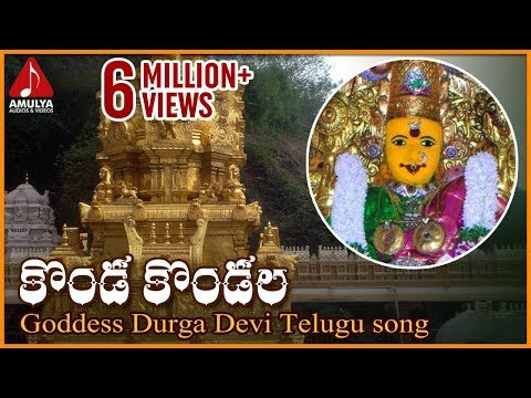 Vijayawada Kanaka Durga Telugu Songs | Konda Kondala Devotional Song | Amulya Audios and Videos