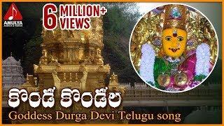 Vijayawada Kanaka Durga Telugu Songs  Konda Kondala Devotional Song  Amulya Audios And Videos